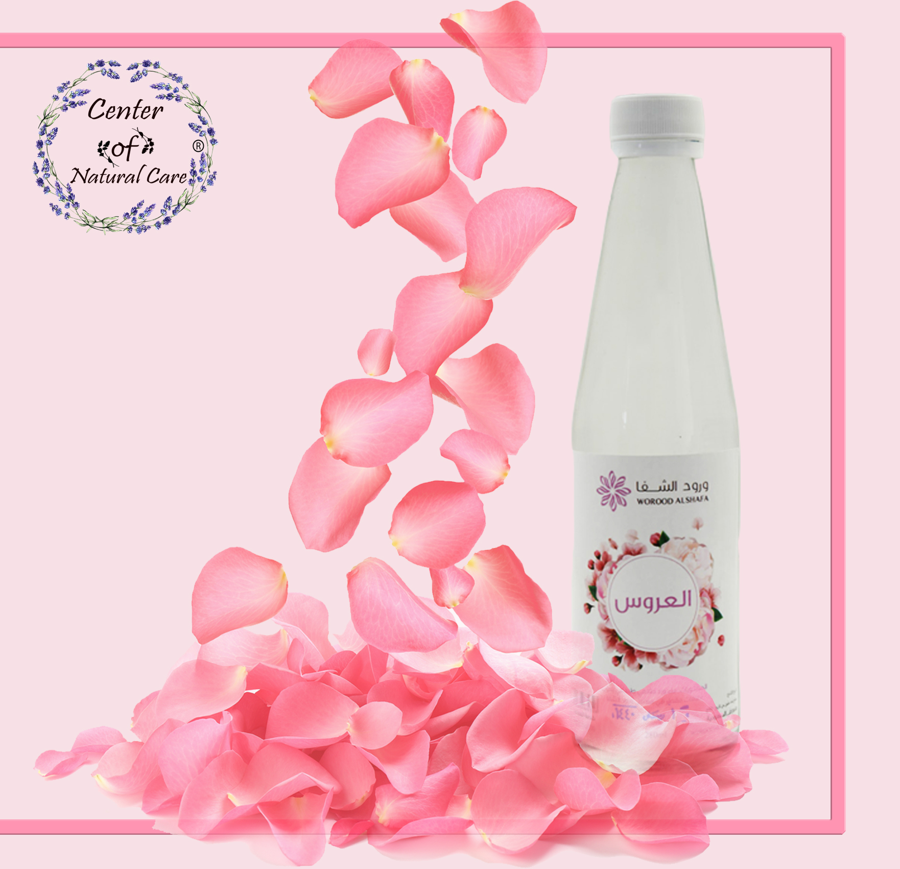 Rose water Al Taif Grade 1 - عروس